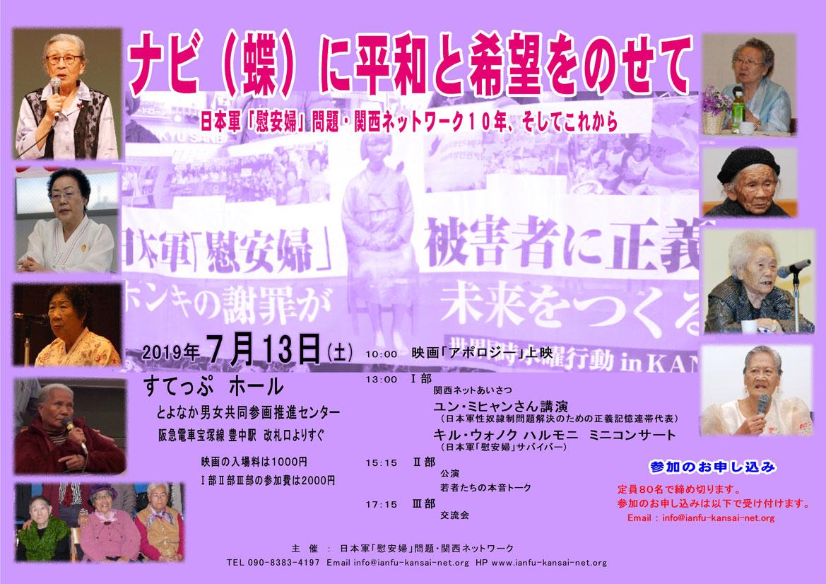 日本軍「慰安婦」問題・関西ネットワーク * 活動報告2019