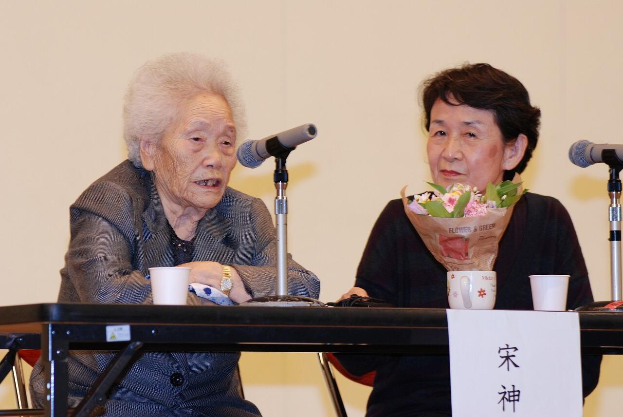 オレの心は負けてない/日本軍「慰安婦」被害者 宋神道さんを迎えて